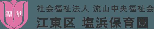 社会福祉法人 流山中央福祉会 江東区 塩浜保育園